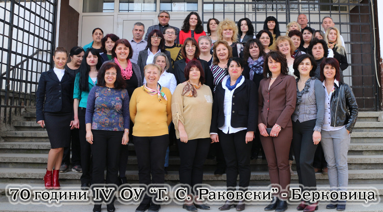 "ІV ОУ ""Г.С.Раковски""  гр. Берковица"